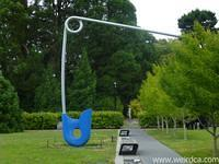 Giant Safety Pin
